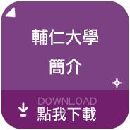 輔仁大學簡介