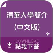 清華大學簡介(中文版)