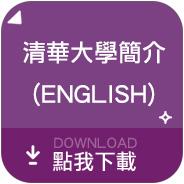 清華大學簡介(ENGLISH)